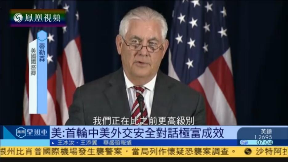 蒂勒森:特朗普期待今年对中国进行国事访问
