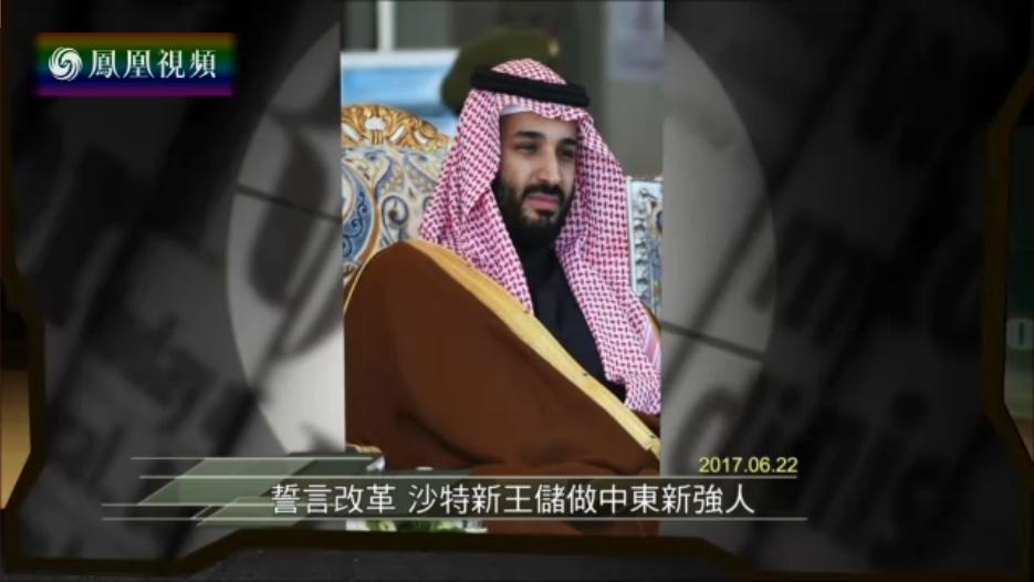 誓言改革 沙特新王储做中东新强人