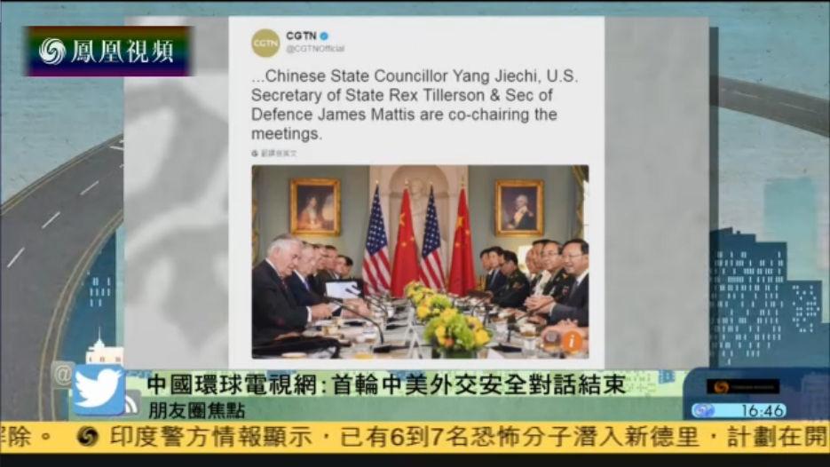首轮中美外交安全对话结束 聚焦南海台湾问题