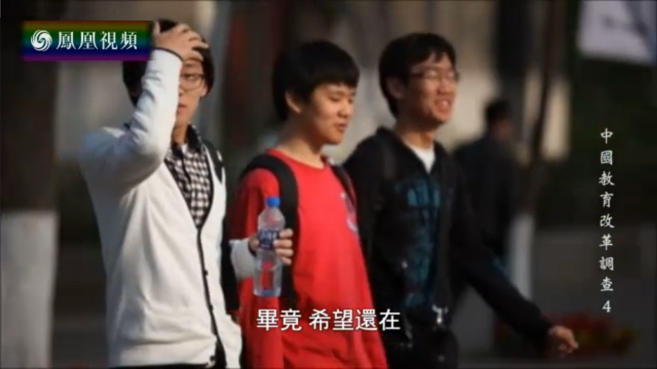 盗火者——中国教育改革调查(四)