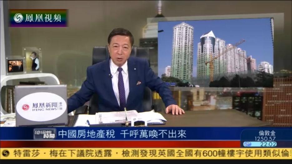 中国房地产税迟迟难以实施 专家:体现利益固化
