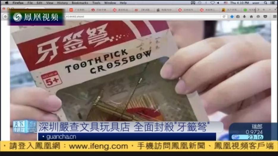 """深圳严查文具玩具店 全面封杀""""牙签弩"""""""