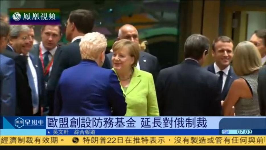 欧盟设立数十亿欧元防务基金 延长对俄经济制裁