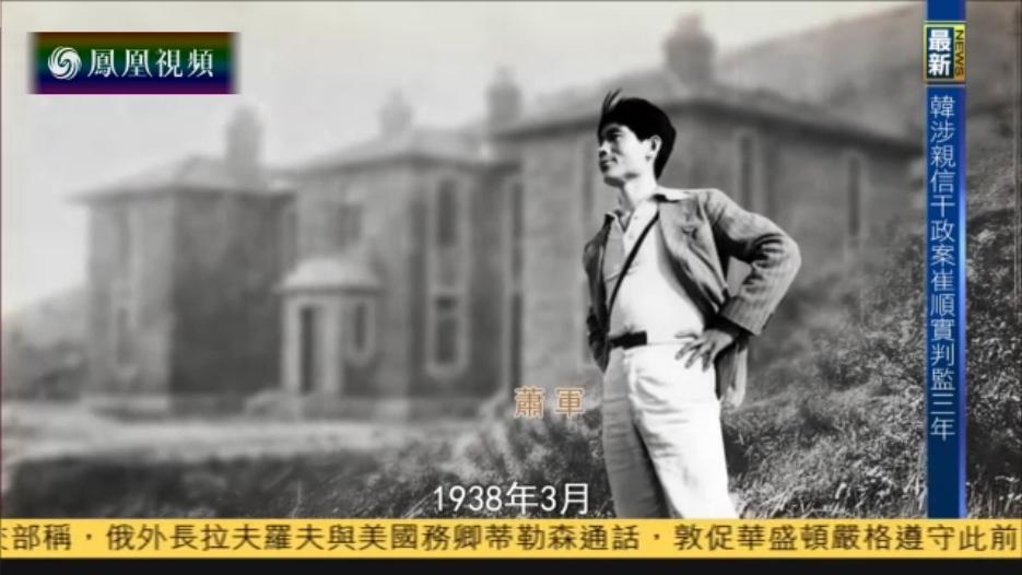 延安日记——萧军