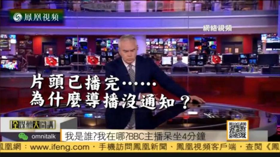 BBC直播遇技术故障 主播呆坐沉默4分钟