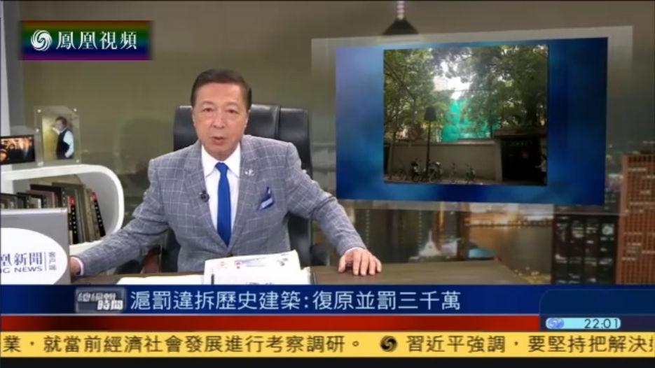 上海拆除历史建筑业主被罚3050万 10人被严肃问责