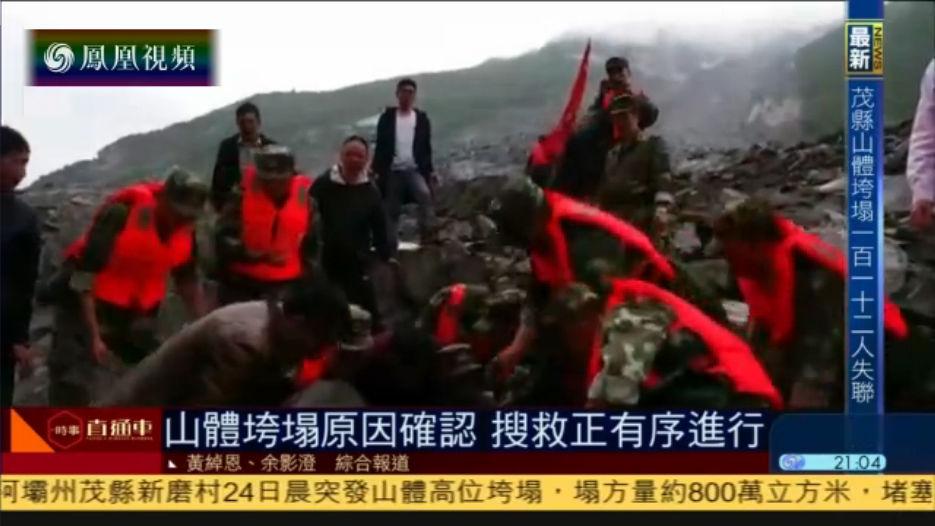 四川茂县发生山体垮塌 已致112人失联