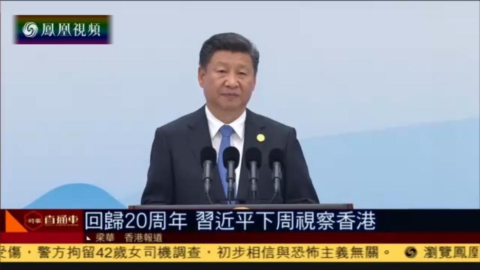 习近平将赴香港视察并出席庆回归20周年大会