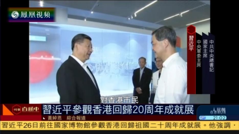 习近平参观香港回归20周年成就展