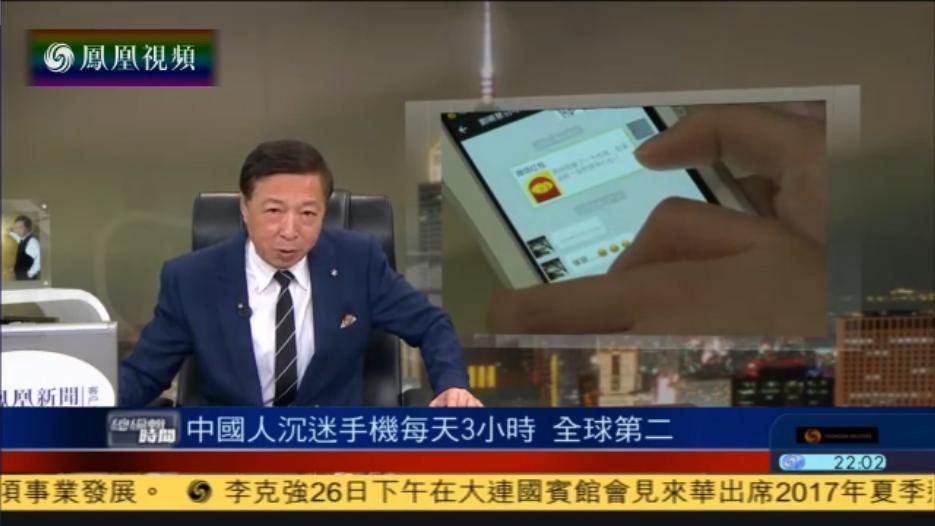 数据显示中国人每天看手机三小时 全球第二