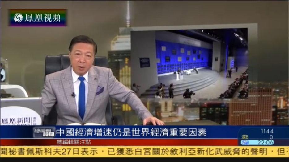 中国经济增速仍是世界经济重要因素