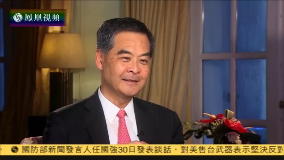 专访香港特别行政区第四任行政长官梁振英(下)