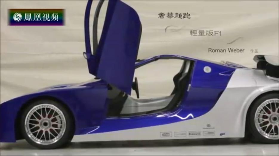 奢华超跑 轻量版F1