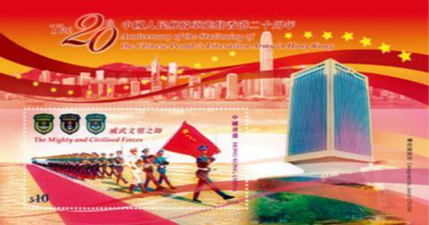 中国人民解放军进驻香港二十周年邮票即将发行