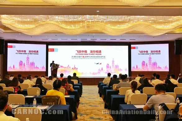 天津航空6月7日开通重庆首条直飞莫斯科航线