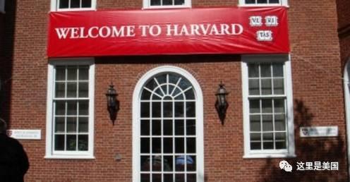 哈佛开除10名图片,就因为发了这些新生!搞笑gif在找的哪里表情图片