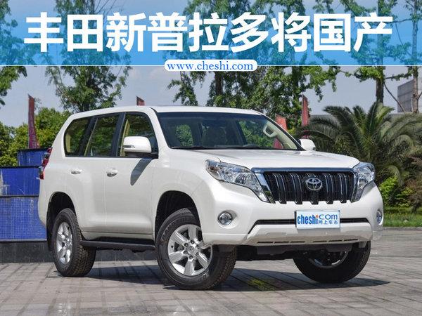 丰田新普拉多外观大改 年内国产不搭载2.0T-图1