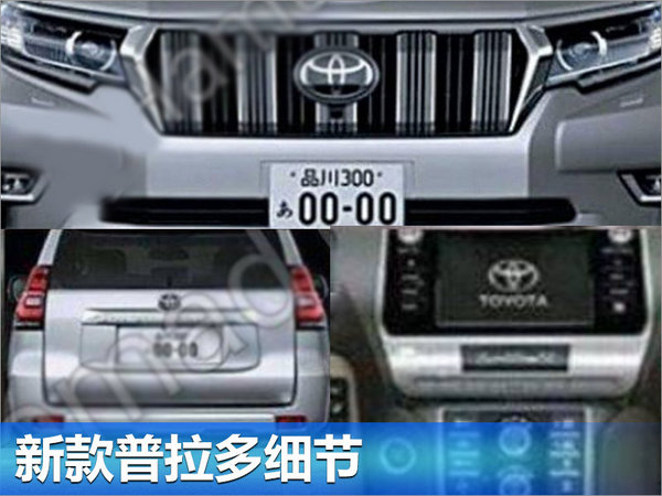 丰田新普拉多外观大改 年内国产不搭载2.0T-图3