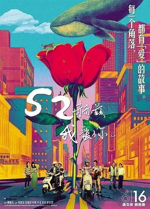 我爱曰b_新快报邀请您免费看《52赫兹,我爱你》b&o,b-project,翠玉录,翠花上