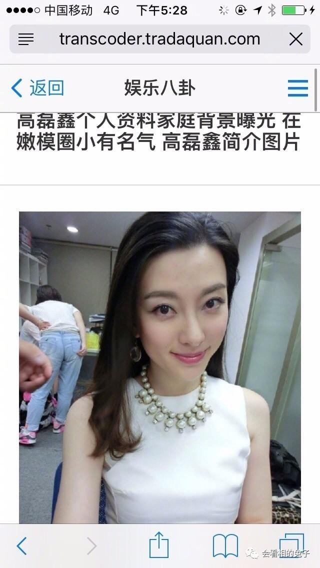【兔子播报】no.291,薛之谦前妻高磊鑫的面相如何?陈