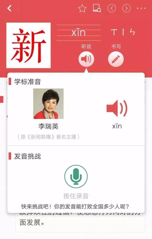 最权威的 新华字典 App上线 李瑞英原声播读 两个字免费,再要查,40元 惊不惊喜意不意外