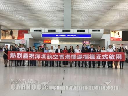 深航香港国际机场服务柜台启动仪式圆满成功