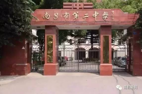 南昌二中前身为心远中学,创建于1901年.是全国百强中学、全国和谐图片