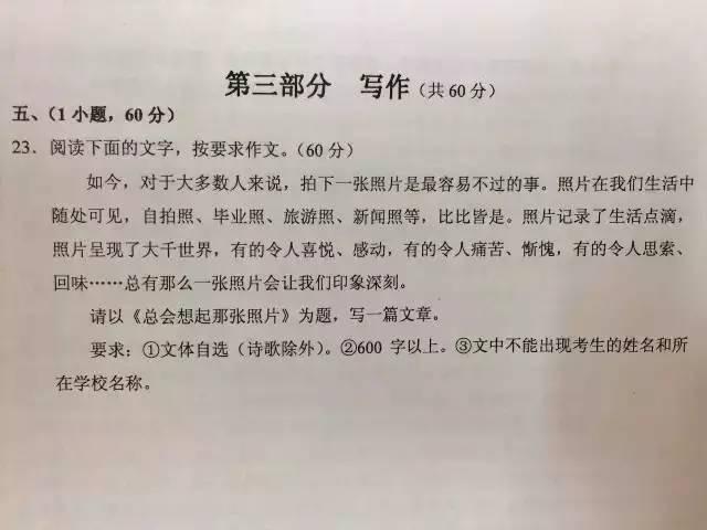 新闻客户端原标题:广州看看作文题新鲜出炉快中考你写2017文化修养初中生图片