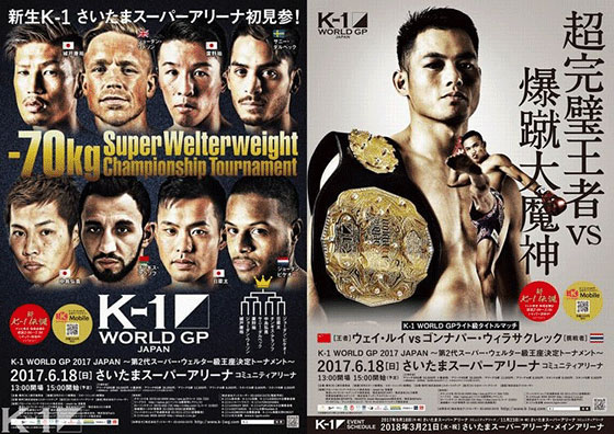 yu(日本)vs 珊尼·达尔贝克/sanny dahlbeck(瑞典) 70kg-中岛弘