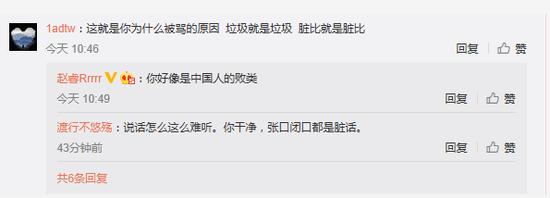 赵睿首战10中2冤? 他凌晨还在打游戏引网友怒骂