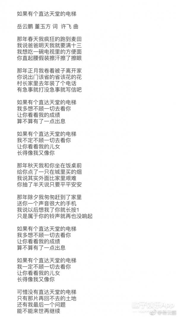 小岳岳献给父亲的歌曲是《如果有个直达天堂的电梯》,歌词表达了他对