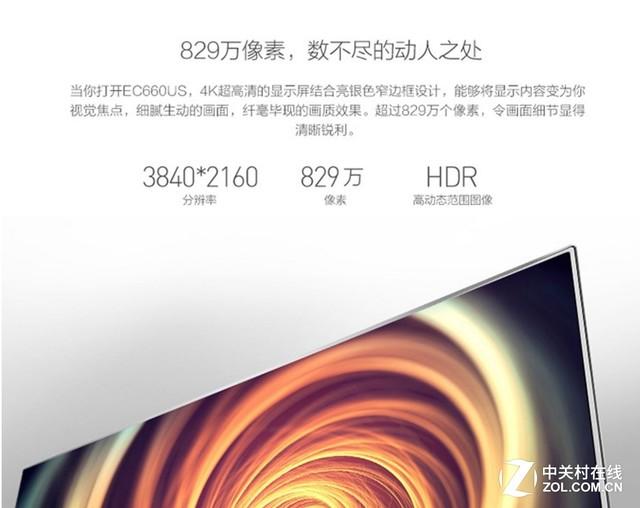 真生活50吋4K电视海信EC660京东3599元