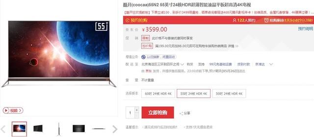 大屏全金属超清酷开55吋电视京东3599元