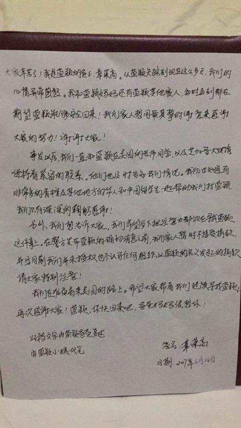 """失联北大女硕士家人抵美华裔""""神探""""将参与调查"""