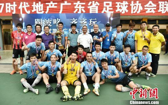 广东省足球协会联赛解散,肇庆恒泰乐成卫冕冠军。 岳朝莲 摄