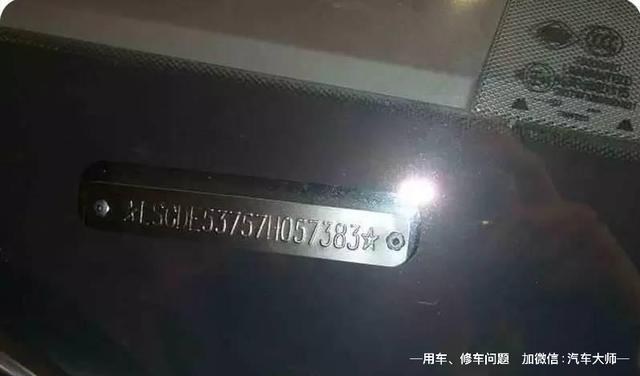 车架号到底藏在哪?你能看懂它的含义吗?其实并不难!