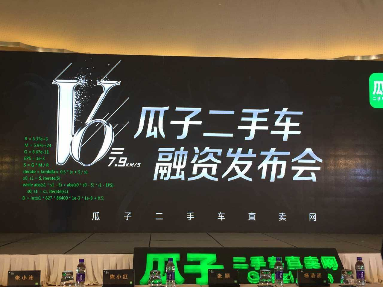 瓜子二手车宣布 B 轮融资超 4 亿美元,第四季度或盈利