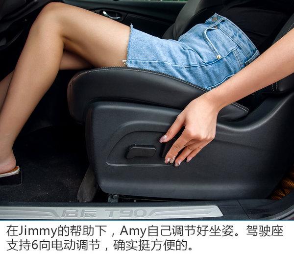 爱上这般舒适感 美女试睡师体验启辰T90-图20