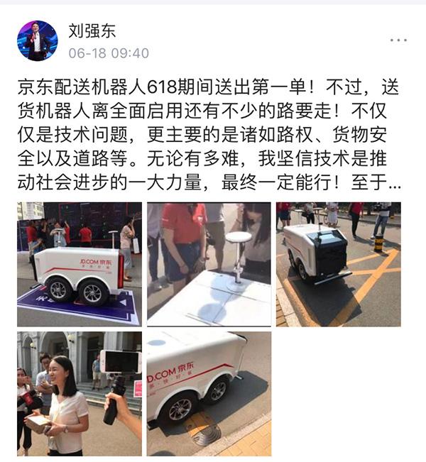 刘强东评价京东配送机器人