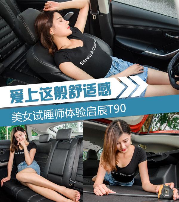 爱上这般舒适感 美女试睡师体验启辰T90-图1