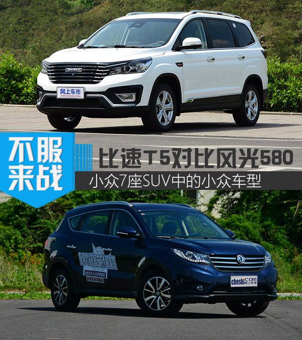 小众7座SUV中的小众车型 比速T5对比风光580-图1