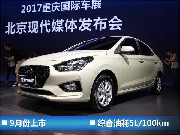 现代起亚强化本土化 6款中国专属车型将上市-图1