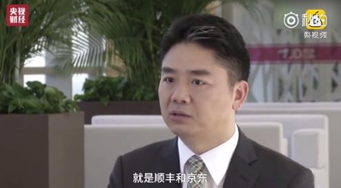 刘强东:未来快递只有京东和顺丰会胜出公认服务好