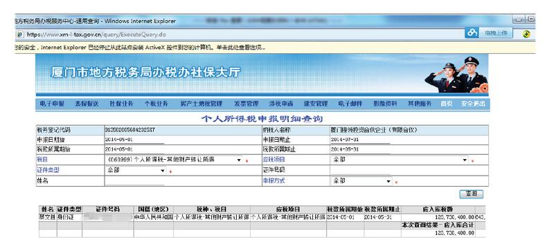 遭4399投资人举报涉嫌偷逃数亿税款,蔡文胜回应:无偷税漏税,已