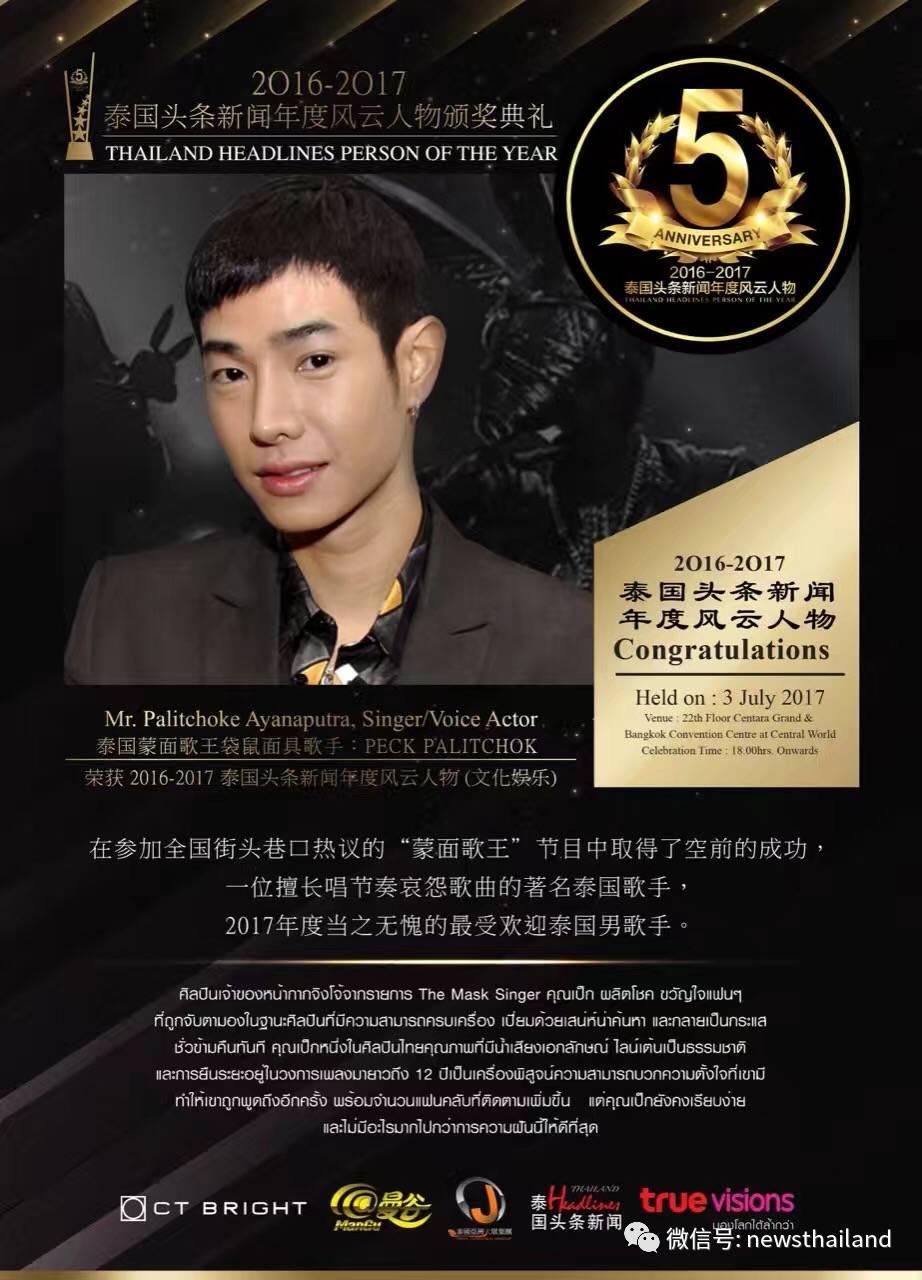 2017泰国头条新闻年度风云人物抢先知(7)