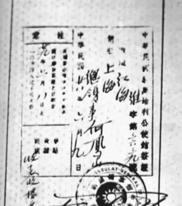 何凤山亲笔签发的签证