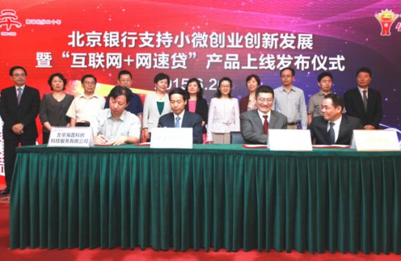 """北京银行践行普惠金融""""服务小微企业"""" 支持产业转型助力实体经济发展"""