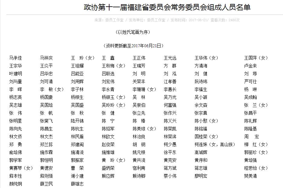 """攀上西南省委书记的""""非典型""""富豪"""