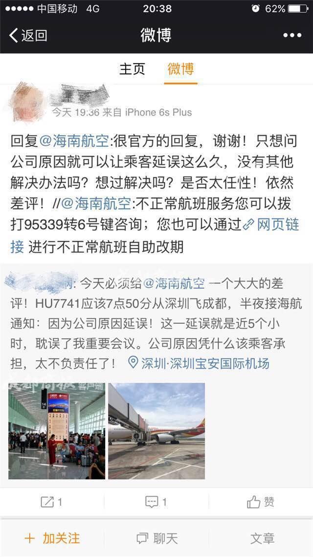 """因""""公司原因""""致深圳飞成都航班严重延误 官方回复引旅客怒怼"""