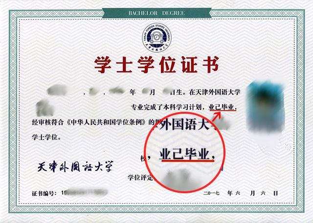天津外国语大学2017届本科毕业学士学位证书